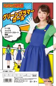 ハロウィン コスプレ 衣装 レディース スーパーマリオ ルイージ風 仮装 コスチューム 女性 なり研 グリーンプラマーガール