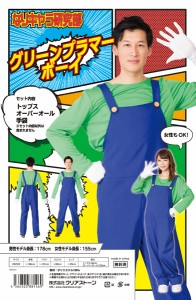 ハロウィン コスプレ 衣装 メンズ レディース スーパーマリオ ルイージ風 仮装 コスチューム 男女兼用 なり研グリーンプラマーボーイ