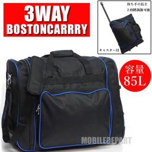 3WAY ボストンキャリーバッグ メンズ レディース 大容量 遠征 大型 キャスター付 海外旅行 トラベルバッグ ボストン 旅行バッグ 修学旅行