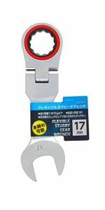 高儀 GISUKE フレキシブル スタビー ギアレンチ 17mm FGW-17S