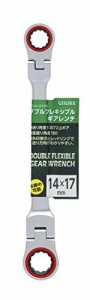 高儀 GISUKE ダブルフレキシブル ギアレンチ 14×17mm FGW-1417W
