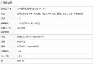 日本ニーダー(KNEADER) 玄米発芽器 発芽のちから YC101G