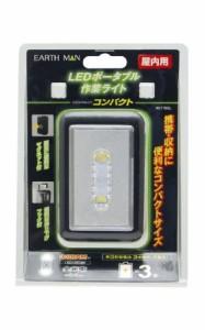 高儀 EARTH MAN LEDポータブル作業ライト コンパクト WLT-160L