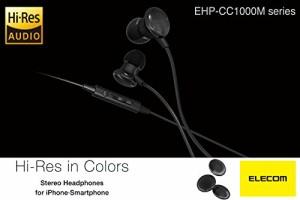 エレコム ハイレゾイヤホン マイク付 シンプルでかわいい装いから生まれる圧倒的な高音質 Colorsシリーズ ブラック EHP-F/CC1000MBK
