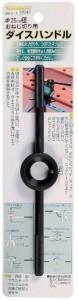 スレッドマスター(Thread Master) おねじ切り用ダイスハンドル ダイス径25mm 22240