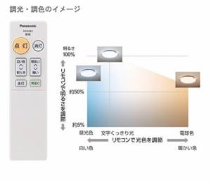 パナソニック LEDシーリングライト 調光・調色タイプ ~8畳 HH-CA0816A