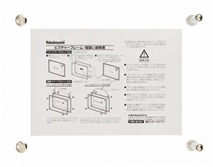 NAKABAYASHI アクリル製 ピクチャーフレーム スタンドタイプ L判用 フ-ACS-L