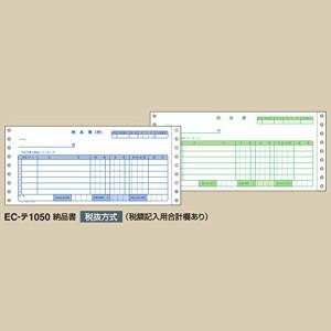 コクヨ 連続伝票用紙 納品書 税抜 EC-テ1050