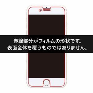 レイ・アウト iPhone8 Plus / iPhone7 Plus 7 Plus フィルム 指紋防止 薄型 高光沢 RT-P15FT/UC