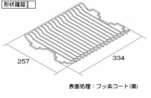 リンナイ ビルトインコンロ部品 グリル焼き網<フッ素コート> 074-030-000