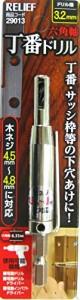 レレーフ(RELIEF) 六角軸丁番ドリル 3.2mm 木ネジ4.5〜4.8mm用 29013