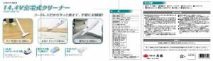 高儀 EARTH MAN 14.4V 充電式 クリーナー 電池・充電器セット VCM-100Li-H