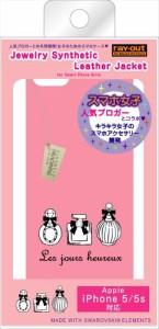 レイ・アウト iPhone SE/5s/5 ケース スマホ女子 ジュエリーレザージャケット 合皮 ピンク RT-JP5SLC3/P