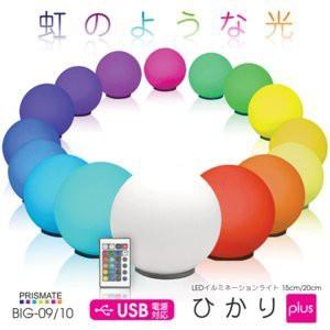 LEDイルミネーションライト ひかり Plus 15cm BIG-09