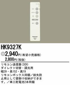 Panasonic リモコン送信器ツインPa明るさフリー・明るさフリー10用 HK9327K