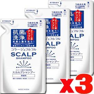 【替え3個】コラージュフルフル スカルプシャンプー 無香料 詰替え260mlx3(4987767660387)