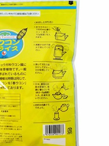 沖縄県産品 春ウコンスライス(煮出し用) 100g