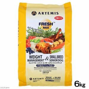 フレッシュミックス ウェイトマネージメント&スモールシニアドッグ 6kg
