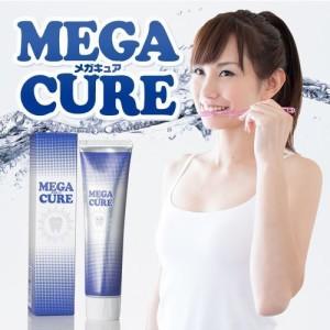 メガキュア MEGA CURE【2本セット】