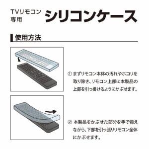 シャープTVリモコン用 シリコンケース01 FE-TVREMOSH/01