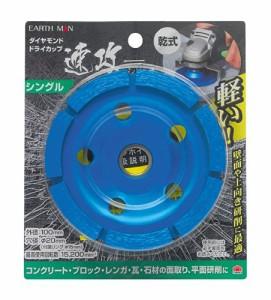 高儀 EARTH MAN 乾式 ダイヤモンド ドライカップ 速効シリーズ シングル 100mm
