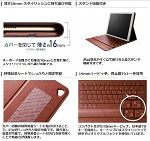 エレコム ワイヤレスキーボード ケース一体型 Bluetooth イタリアンソフトレザー iPad Pro 12.9インチ ブラック/ブラウン TK-RC50IBK