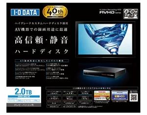 I-O DATA 24時間連続録画対応 ハイグレードカスタムハードディスク採用 (電源内蔵/ファン搭載) 2.0TB AVHD-UR2.0C