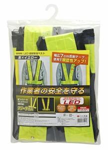 高儀 GISUKE LED反射安全ベスト黒×イエロー