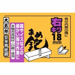 大五郎 まめ鉋 右キワ (右際鉋) 安来青紙鋼 18mm
