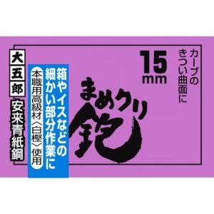 大五郎 まめ鉋 クリ鉋 (南京鉋) 安来青紙鋼 15mm