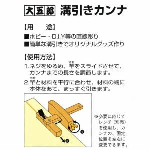 大五郎 溝引きカンナ 剣型 小