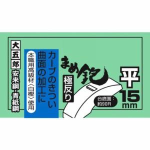 大五郎 まめ鉋 極反り  平 (反鉋) 安来青紙鋼 15mm