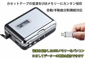 PC不要!カセットテープ USB変換プレーヤー カセットテープデジタル化 MP3コンバーターMP3の曲を自動分割!USBメモリー保存!