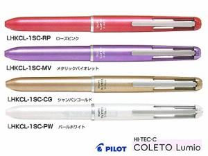 ハイテックCコレト ルミオ(Lumio)4色用 本体軸【メタリックバイオレット】 LHKCL-1SC