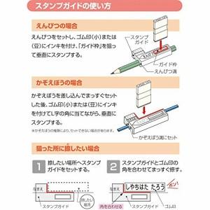 シヤチハタ おなまえスタンプ入学準備BOX(メールオーダー式) GAS-A/MO