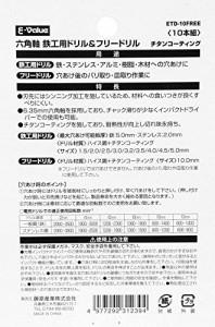 E-Value 六角軸 鉄工ドリル&フリードリルセット ETD-10FREE