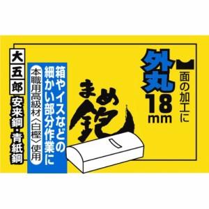 大五郎 まめ鉋 外丸 (外丸鉋) 安来青紙鋼 18mm