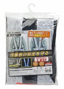 高儀 GISUKE LED反射安全ベスト黒×シルバー