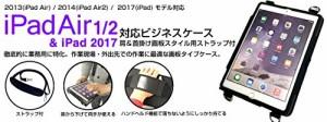 (幡ヶ谷カバン製作所)iPad Air / Air2 / iPad 2017年モデル ビジネス ショルダー ケース 肩掛画板 スタイル ストラップ 付