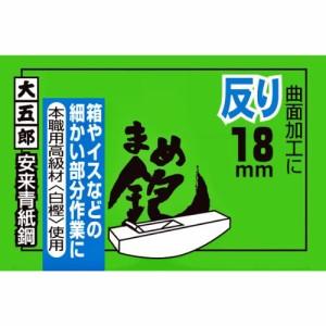 大五郎 まめ鉋 反り (反鉋) 安来青紙鋼 18mm