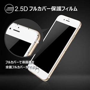 TateGuard IPhone 6/IPhone 6s 専用「ケースと併用できる&プライバシーを守る」全面覗き見防止強化ガラスフィルム 4Phone 6s, ホワイト)