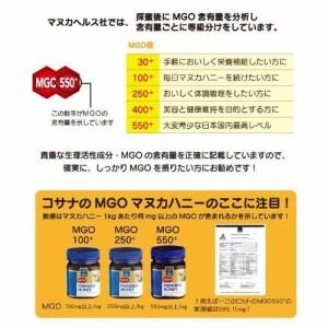 マヌカハニーMGO100+ 50g