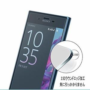 Sony Xperia XZ ガラスフィルム 旭硝子素材 硬度9H 高 簡単貼り付け 気泡ゼロ 厚さ0.26mm 2.5D 3枚入り クリア