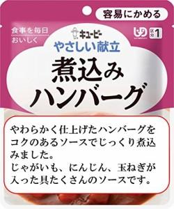 キユーピー やさしい献立 煮込みハンバーグ 100g×6個 【区分1:容易にかめる】