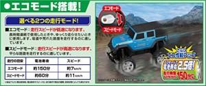 R/C G-DRIVE eco ジープラングラー