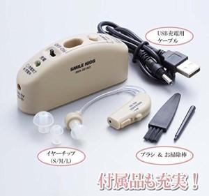 充電式 耳かけ集音器 AKA-201