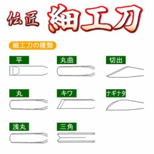 伝匠 細工刀 (カービング刀) 丸曲り 12mm 安来鋼青紙2号使用