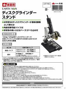 高儀 EARTH MAN ディスクグラインダースタンド 100mm・125mm対応