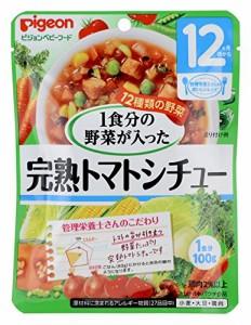 ピジョン 管理栄養士さんのおいしいレシピ 1食分の野菜が入った完熟トマトシチュー 100g×12個