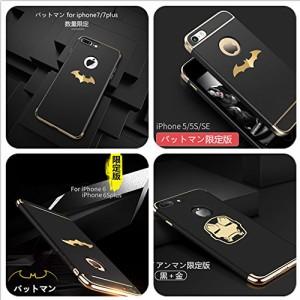 バットマン、アイアンマン数量限定iphone7 iphone7plus ケース PC耐衝撃メッキ加工 超人気 iphone6 iphone6one7, バットマン限定版)